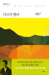 다르마 행려(세계문학의 숲 46)