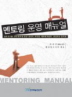멘토링 운영 매뉴얼