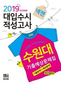 수원대 적성고사 기출예상문제집(2019)(넥젠)(개정판)