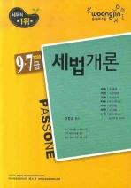 세법개론(9 7급)(2009)(PASSONE)