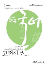 윤희재 전공국어 고전산문(2019) #