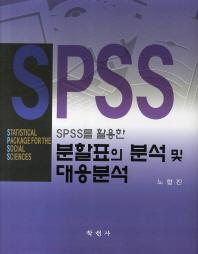 분할표의 분석 및 대응분석(SPSS를 활용한)(CD1장포함)(양장본 HardCover)