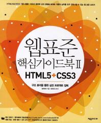 웹표준 핵심가이드북2 HTML5+CSS3