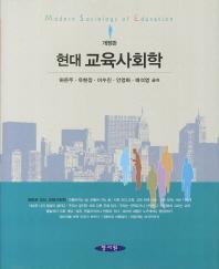 현대 교육사회학(개정판 2판)(양장본 HardCover)