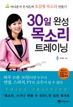 30일 완성 목소리 트레이닝(CD2장포함)