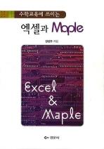 엑셀과 MAPLE(수학교육에 쓰이는)
