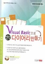 VISUAL BASIC 으로 열린 다이어리 만들기(CD1장포함)(VISUAL BASIC 6)