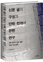 신문 글의 구성과 단락 전개에 관한 연구(양장본 HardCover)