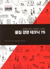 품질 경영 테크닉  75(MBA 셀프 스터디북 1)
