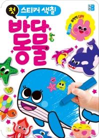 첫 스티커 색칠: 바다 동물