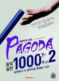 토익 실전 1000제 vol. 2 RC(파고다)