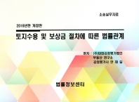 토지수용 및 보상금 절차에 다른 법률관계(2019)(개정판)