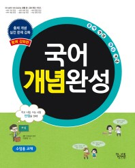 국어 개념 완성: 문제 강화판(수업용 교재)(2017)