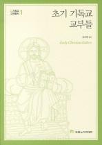 초기 기독교 교부들(기독교고전총서 1)