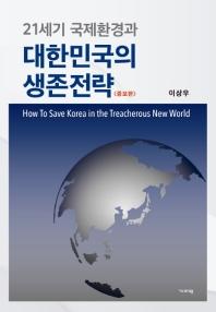 21세기 국제환경과 대한민국의 생존전략(증보판)