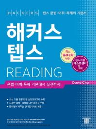 ��Ŀ�� �ܽ� Reading(2015)(�ֽŰ�����)