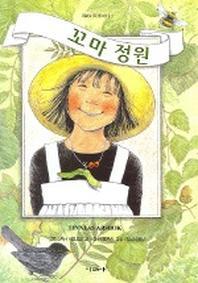 꼬마정원(리네아의 이야기 2)
