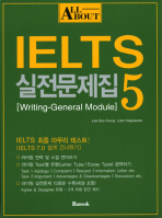 ALL ABOUT IELTS 실전문제집. 5