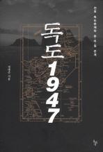 독도 1947  ((앞부분 첫장 보호지(속지),차례부분 뜯어짐(낙장)있슴 .유의 주문 요망))