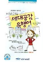 이치고의 세대공감 유행어(MP3 CD 1장포함)