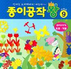 종이공작왕 9(종이오리기 동물 식물)