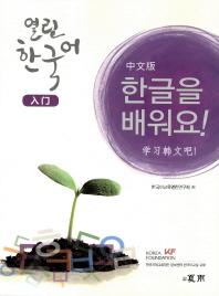 열린 한국어: 입문(중문판)