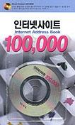 인터넷사이트 100,000(CD:1)
