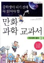 만화 과학 교과서. 1: 지구과학, 물리(중학생이 되기 전에 꼭 읽어야)(되기 전에 시리즈)