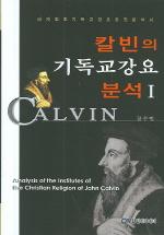 칼빈의 기독교강요 분석 1
