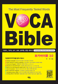보카바이블 (VOCA Bible)3.0(미니단어장)(전2권)