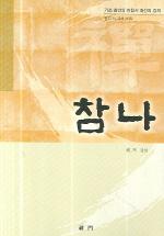 참나(2판)