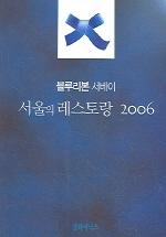 블루리본 서베이 : 서울의 레스토랑 2006