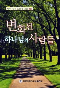 변화된 하나님의 사람들(세미나참가 소감 및 간증 2)