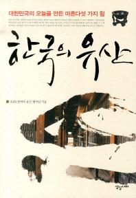 한국의 유산(DVD1장포함)