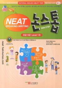 NEAT 논스톱 초급 9급 Level 1B(학문사 NEAT 시리즈 2)