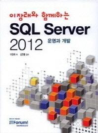 SQL Server 2012 운영과 개발(이장래와 함께하는)