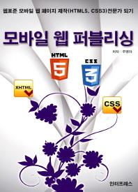 모바일 웹 퍼블리싱