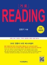 거로 리딩(Reading)(거로)(전면개정판)