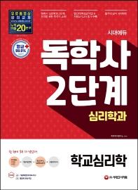 독학사 심리학과 2단계 학교심리학(시대에듀)(개정판 4판)