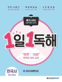 1일 1독해 한국사. 3: 조선시대편(상)(메가스터디 초등 독해 시리즈)