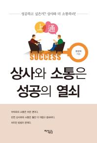 상사와 소통은 성공의 열쇠