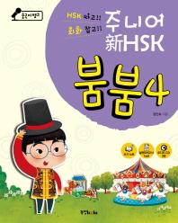 주니어 신 HSK 붐붐. 4