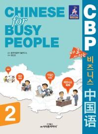 CBP 비즈니스 중국어. 2(바로 써먹는)