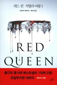 레드 퀸: 적혈의 여왕. 1