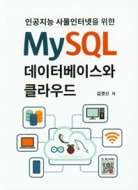 MySQL 데이터베이스와 클라우드(인공지능 사물인터넷을 위한)