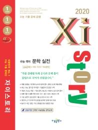 고등 수능 국어 문학 실전(2020)(자이스토리)