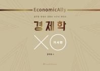 경제학 OX: 거시편(EconomicAlly)(3판)