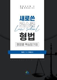 새로 쓴 로스쿨 형법 쟁점별 핵심암기장(6판)