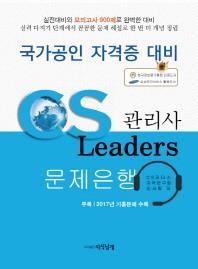 CS 관리사 Leaders 문제은행
