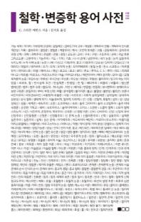 철학 변증학 용어 사전